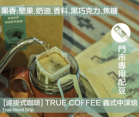 [20包濾掛式提盒組] TRUE COFFEE 義式中深焙