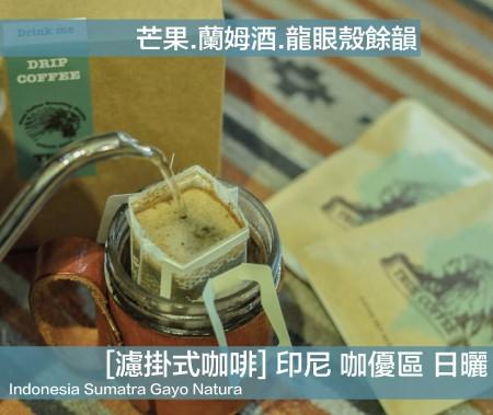 [20包濾掛式提盒組] 印尼 蘇門答臘 咖優區 日曬