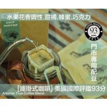 [20包濾掛式提盒組] 美國國際評鑑93分