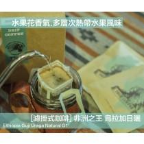 [20包濾掛式提盒組] 非洲之王 烏拉加日曬 隱藏大明星之特藏版